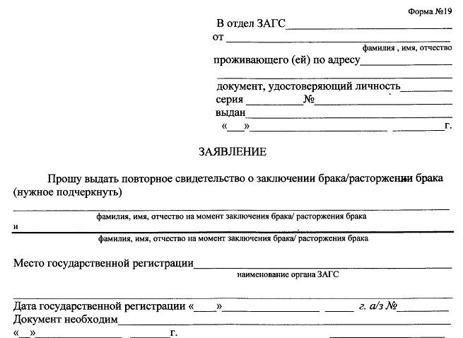 Как сделать запрос в загс россии 460