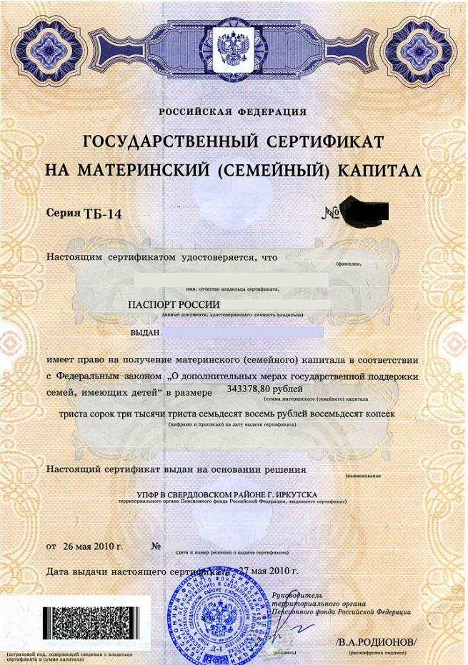 Образец документа
