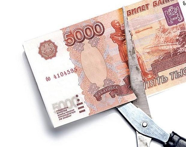 Разрезаемые деньги