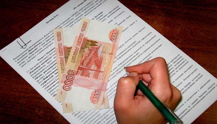 Деньги на заявлении