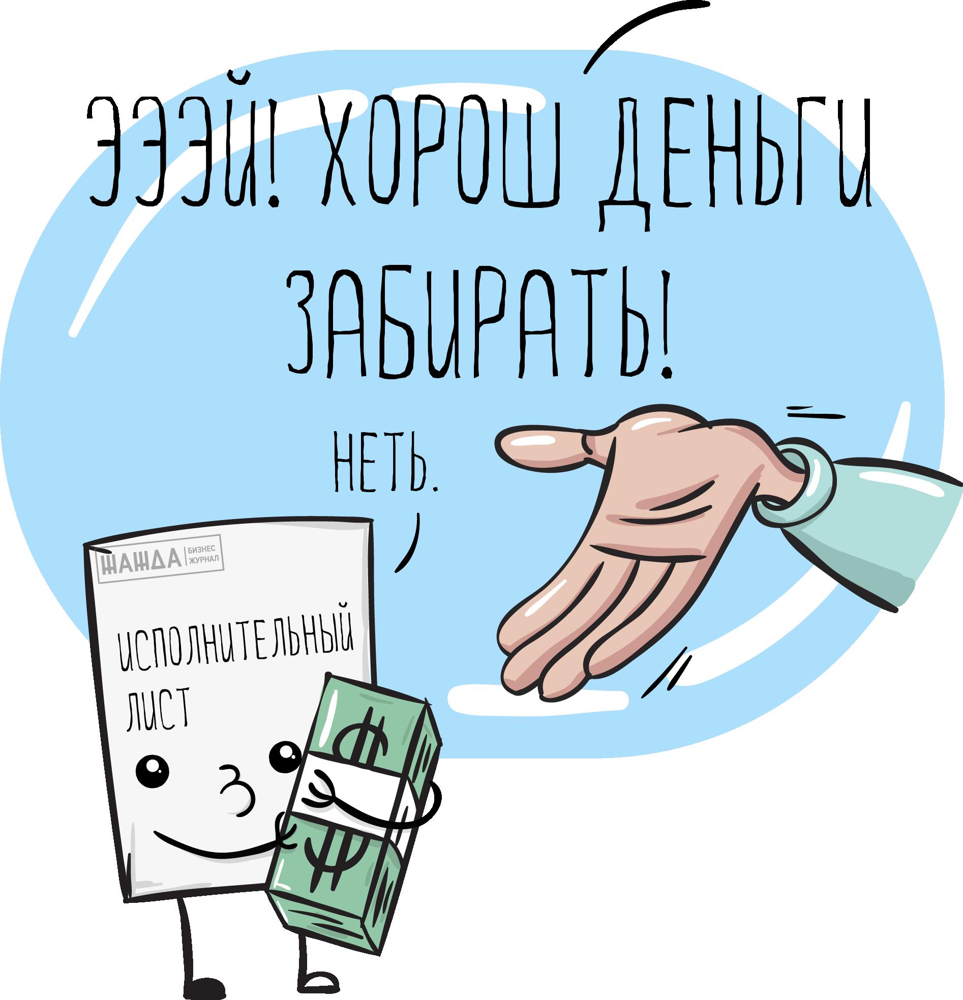 Карикатура на исполнительный лист