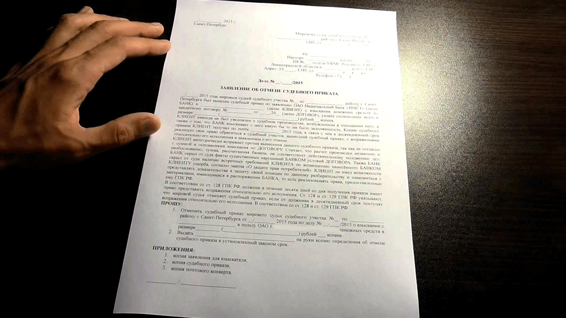 Лист на столе