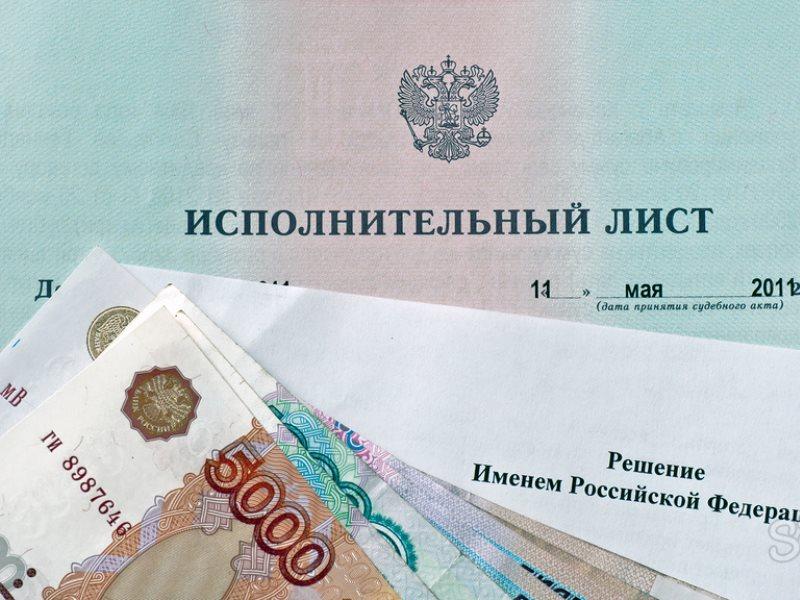 Деньги и исполнительный лист