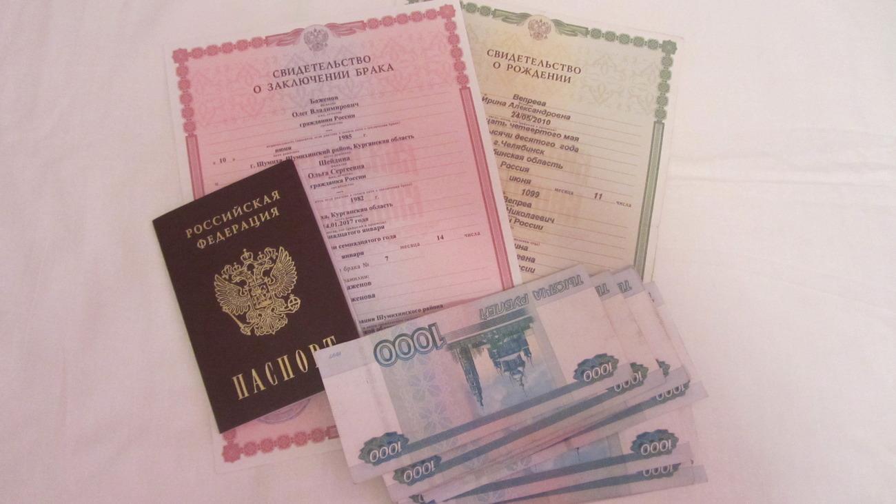 Денежная сумма и документы