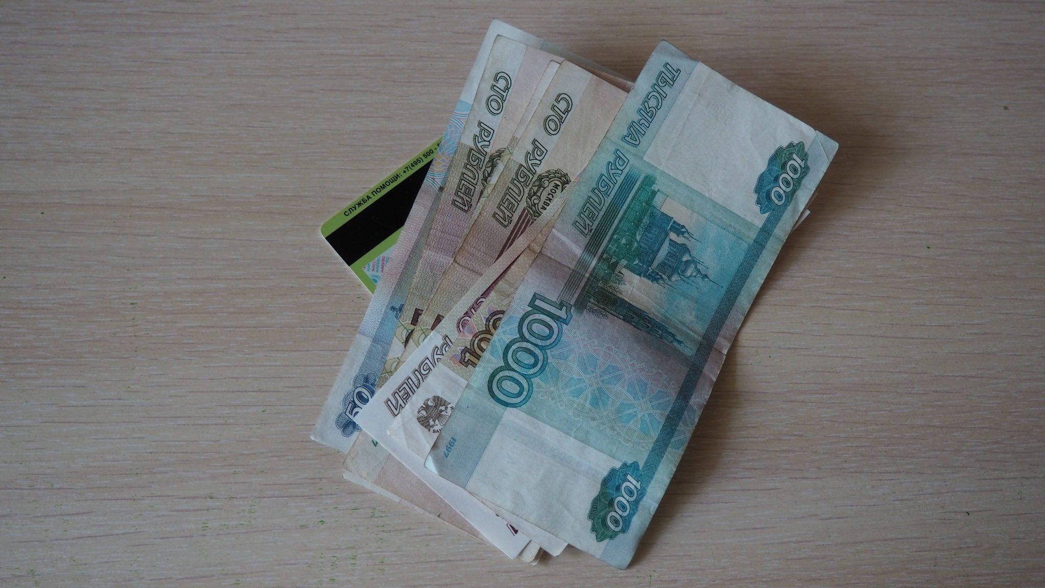 Деньги на карточке
