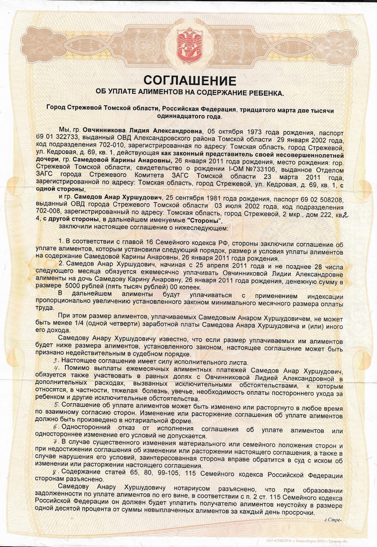 Образец заявления на добровольную уплату алиментов