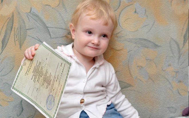 Ребенок со свидетельством