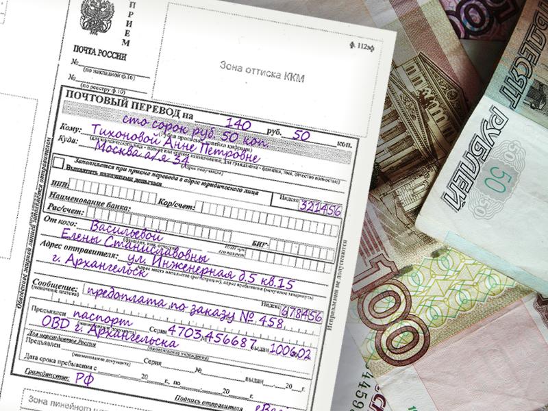 Почтовый бланк и деньги